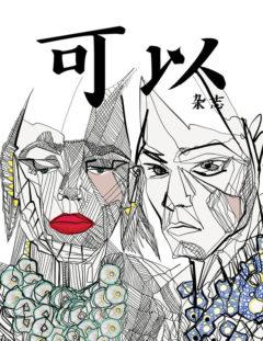 Keyi Magazine – October 2019 – Illustrations
